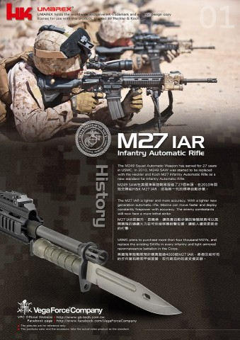Vega Force Company M27 Infantry Automatic Rifle