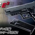 Através de Facebook nos informan del precio y fecha de lanzamiento de la Tokyo Marui P226 E2.