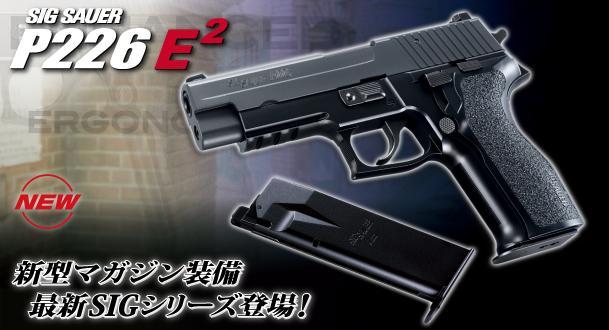 Tokyo Marui P226 E2