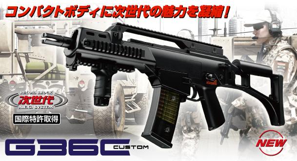 Tokyo Marui G36C