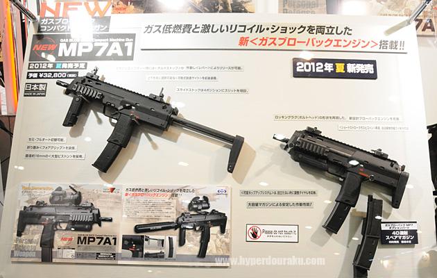 Tokyo Marui MP7 GBB