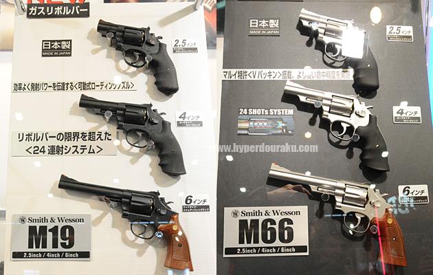 Tokyo Marui Smith & Wesson M66 M19