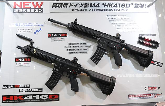 Tokyo Marui HK416 recoil Shock