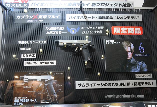 Tokyo Marui Leon Sig Sauer 226 Elite resident Evil 6 Biohazard