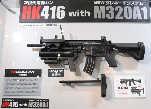 Tokyo Marui M320A1 Grenade Launcher
