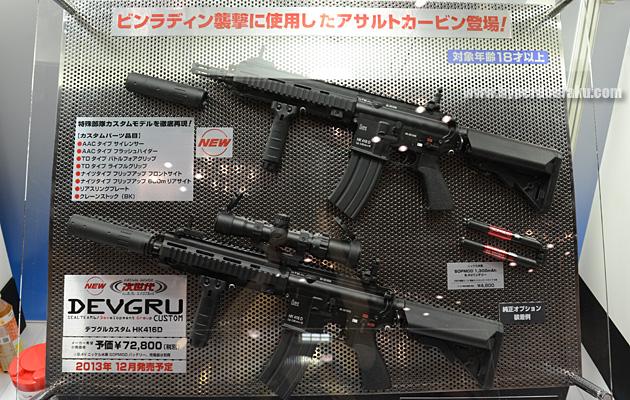 Tokyo Marui HK416 DEVGRu