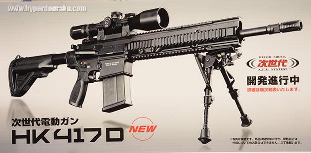 Tokyo Marui HK417D