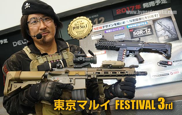 Tokyo Marui Festival 2016
